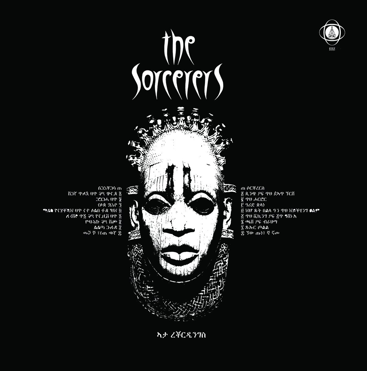 The Sorcerers The Ethiopiques Of The Modern Age Flea